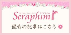 セラフィムのブログ